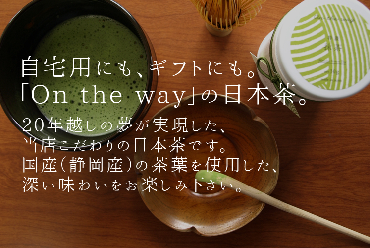 On the wayの日本茶